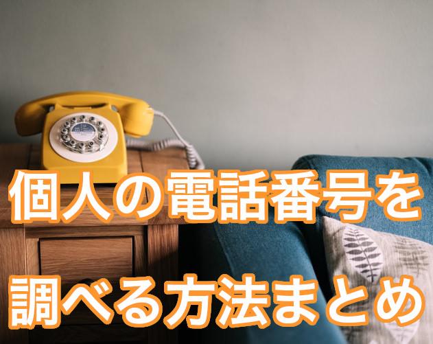 検索 番号 個人 電話 携帯