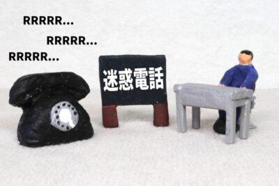 011から始まる電話で迷惑電話だと思われるもの一覧